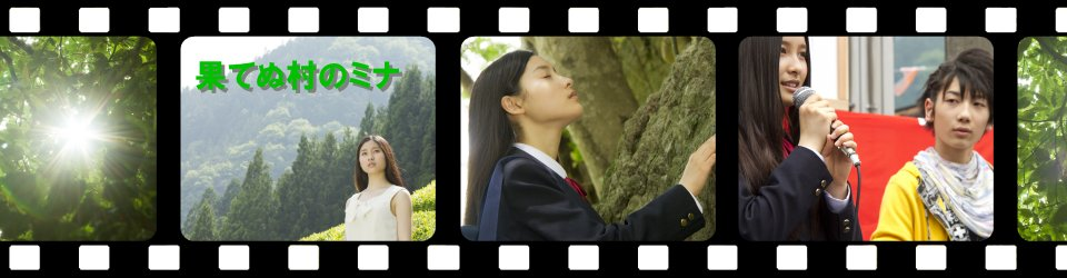 映画「果てぬ村のミナ」DVD販売