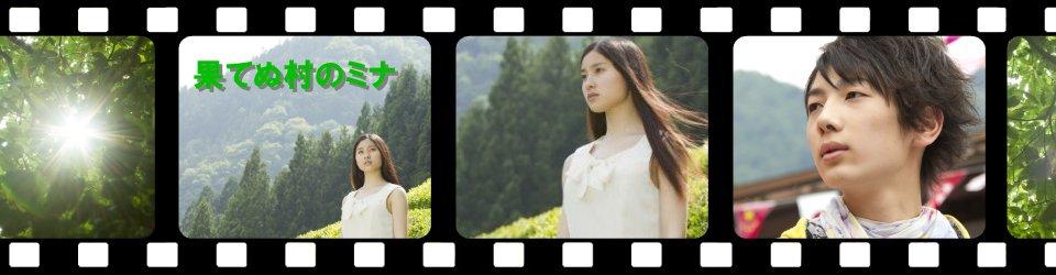 映画「果てぬ村のミナ」